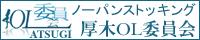 厚木デリヘル|デリバリーヘルス厚木OL委員会